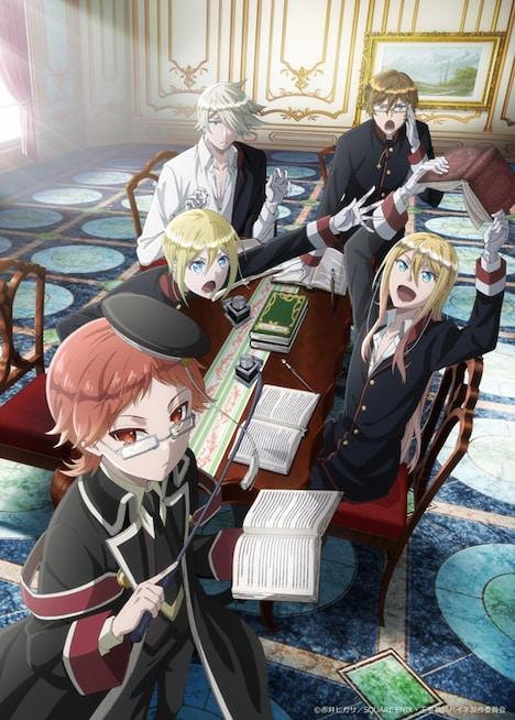 テレビアニメ「王室教師ハイネ」キービジュアル