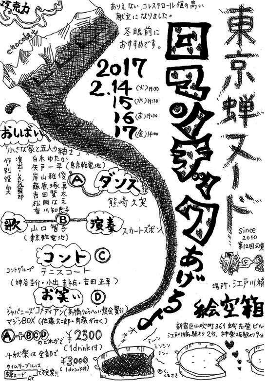 """別役作品にダンス、コント、音楽!東京蝉ヌード""""ごった煮公演 ..."""