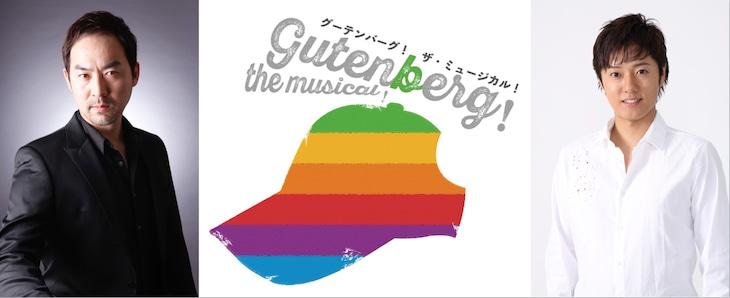 「グーテンバーグ!ザ・ミュージカル!」ビジュアル