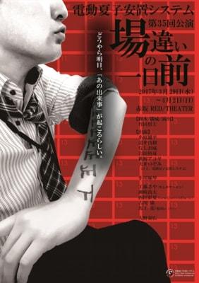 電動夏子安置システム 第35回本公演「場違いの一日前」チラシ