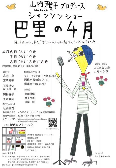 山内雅子プロデュース「巴里の4月」チラシ