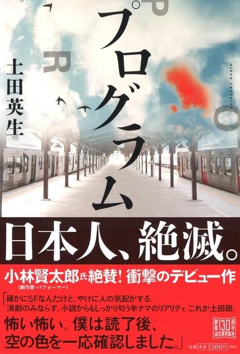 土田英生「プログラム」(河出書房新社)