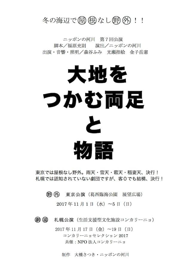 ニッポンの河川 第7回公演「大地をつかむ両足と物語」仮チラシ