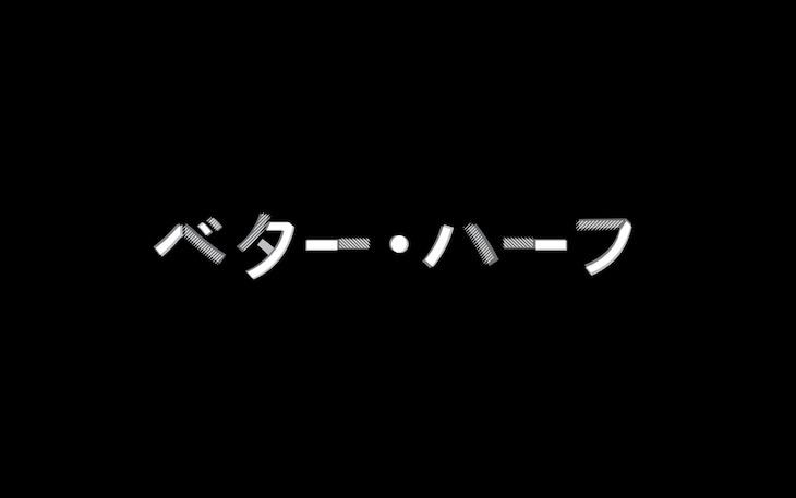 「ベター・ハーフ」ロゴ