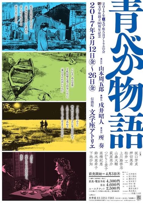 文学座5月アトリエの会「青べか物語」ポスター