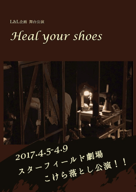「Heal your shoes」チラシ