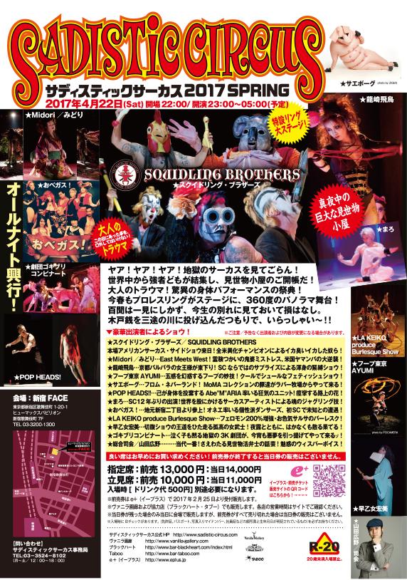 「サディスティックサーカス 2017 Spring」チラシ裏