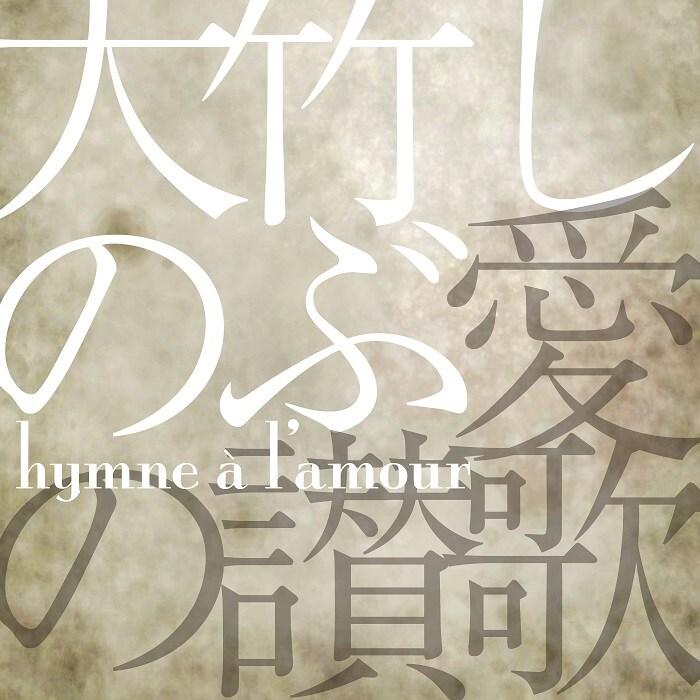大竹しのぶ「愛の讃歌」ジャケット
