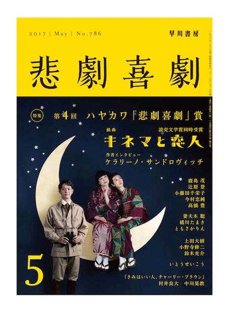 「悲劇喜劇」5月号(早川書房)