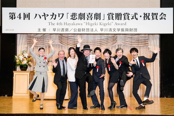 第4回ハヤカワ「悲劇喜劇」賞贈賞式より。(c)公益財団法人早川清文学振興財団