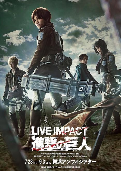 「ライブ・インパクト『進撃の巨人』」新ビジュアル