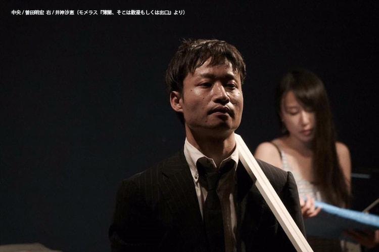 モメラス「薄闇、そこは散漫もしくは出口」より、左から曽田明宏、井神沙恵。