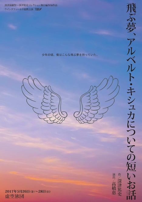 虚空旅団第27回公演「飛ぶ夢、アルベルト・キシュカについての短いお話」チラシ表