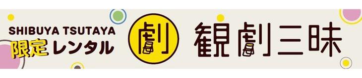 観劇三昧×TSUTAYAロゴ