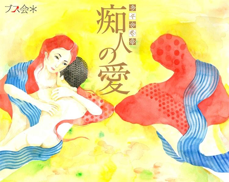 ペヤンヌマキ×安藤玉恵 生誕40周記念*ブス会「男女逆転版・痴人の愛」ビジュアル