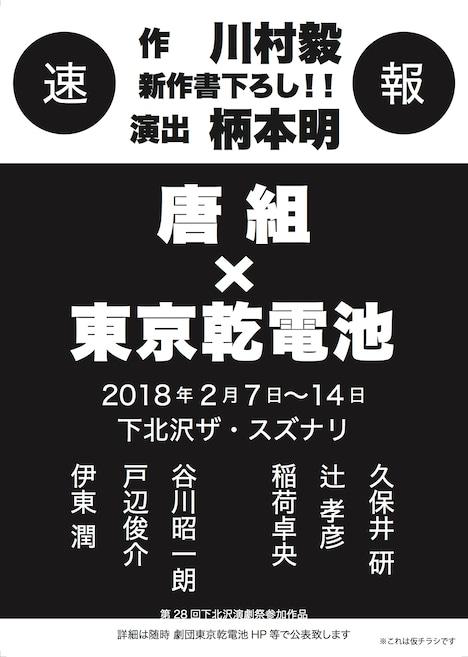唐組×東京乾電池「新作(タイトル未定)」