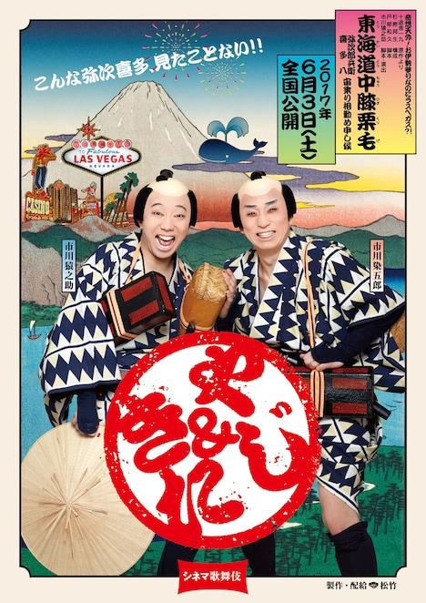 シネマ歌舞伎「東海道中膝栗毛〈やじきた〉」チラシ