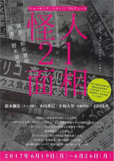 ウォーキング・スタッフ プロデュース「怪人21面相」チラシ