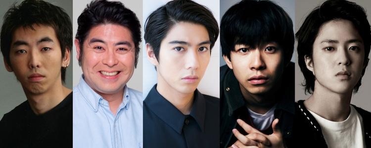 M&Oplaysプロデュース「流山ブルーバード」の出演者。左から柄本時生、皆川猿時、賀来賢人、太賀、若葉竜也。