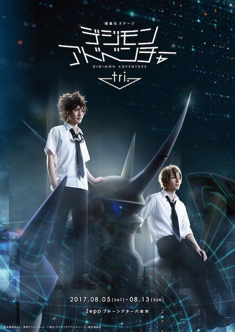 「超進化ステージ『デジモンアドベンチャー tri. ~8月1日の冒険~』」メインビジュアル
