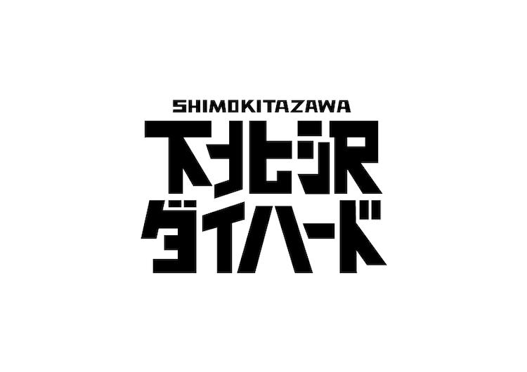 テレビ東京系「土曜ドラマ24『下北沢ダイハード』」ロゴ