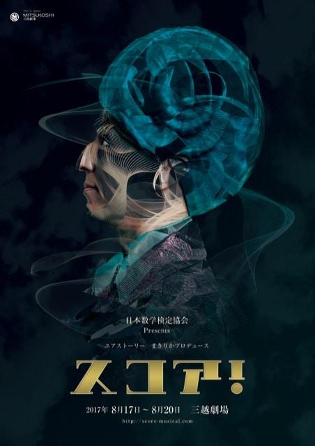 日本数学検定協会 Presents ミュージカル「スコア!」ビジュアル