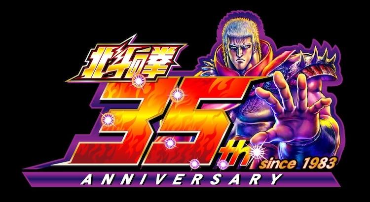 「北斗の拳」35thロゴ