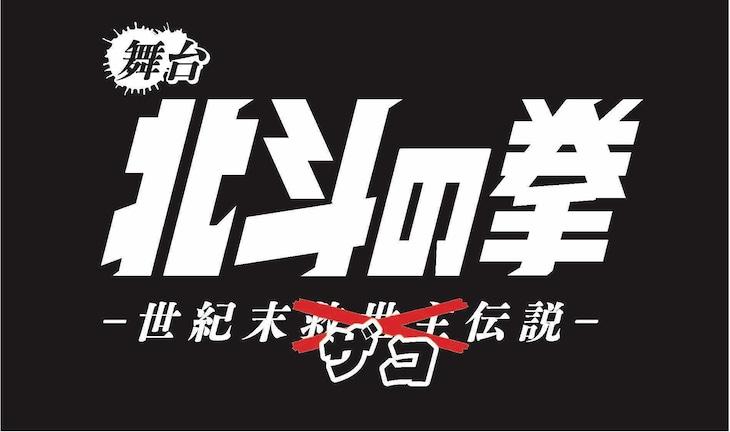 舞台「北斗の拳 ‐世紀末ザコ伝説‐」ロゴ