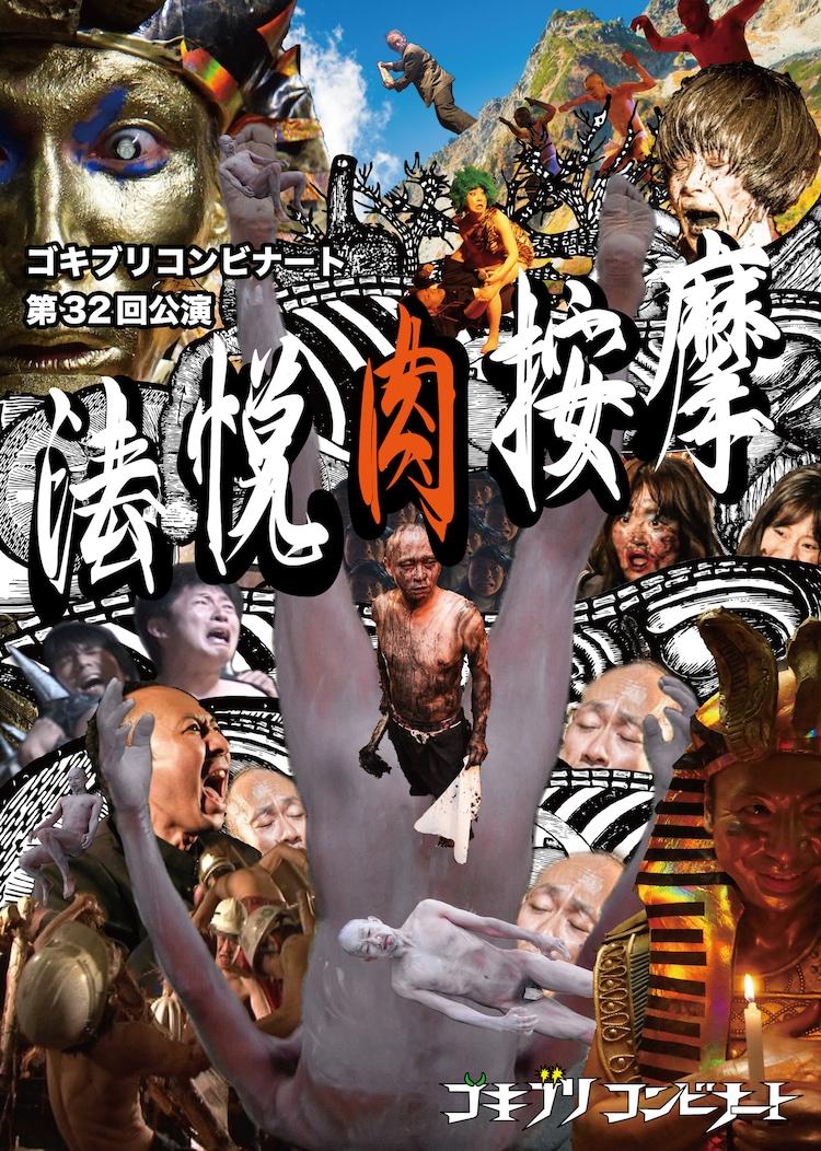 ゴキブリコンビナート 第32回公演「法悦肉按摩」チラシ表