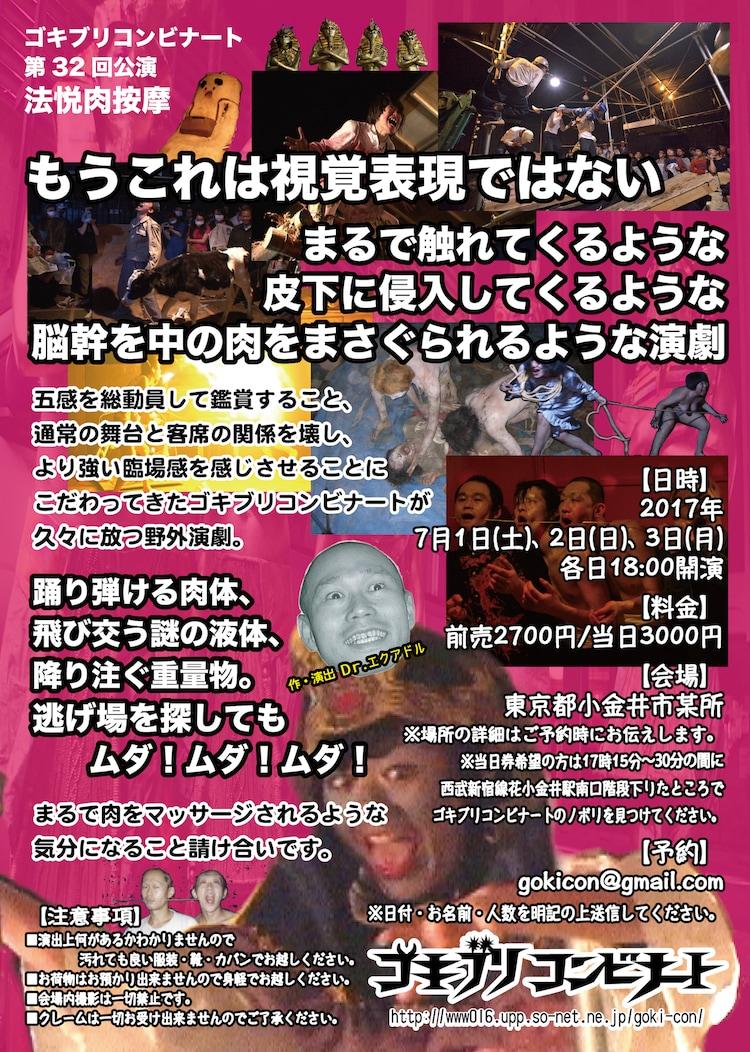 ゴキブリコンビナート 第32回公演「法悦肉按摩」チラシ裏