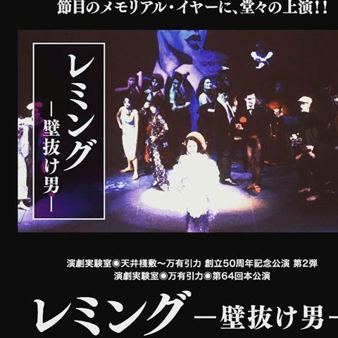演劇実験室◎万有引力◎第64回本公演「レミング ー壁抜け男ー」ビジュアル
