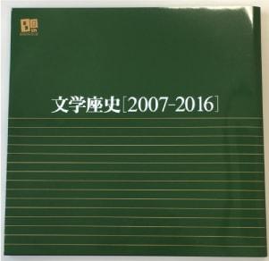 「文学座史2007-2016」