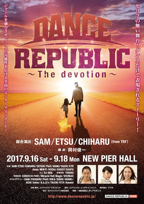 「DANCE REPUBLIC ~The devotion~」メインビジュアル