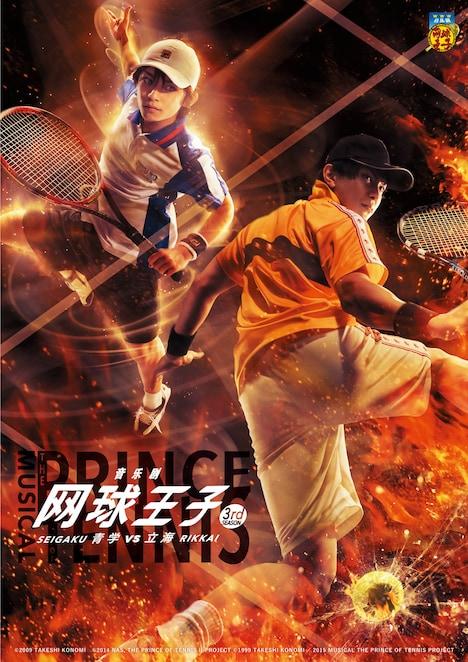 「ミュージカル『テニスの王子様』3rdシーズン 青学(せいがく)vs立海」上海公演のキービジュアル。