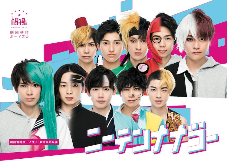劇団番町ボーイズ☆ 第8回本公演「ニーテンナナゴー」ビジュアル