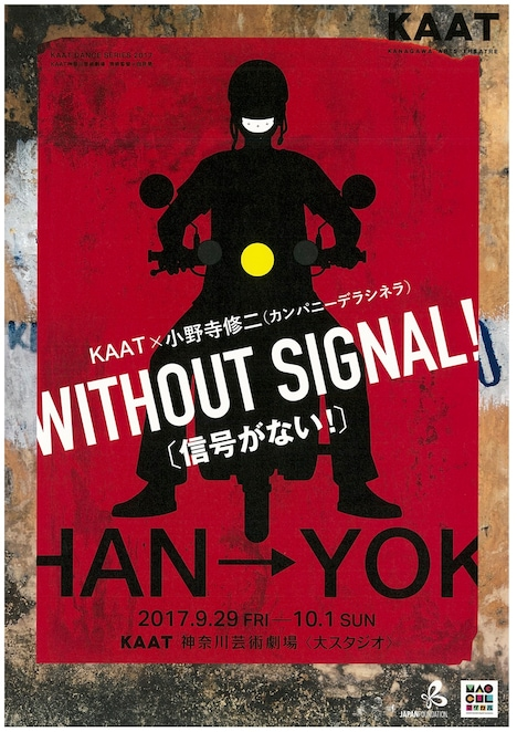 小野寺修二・カンパニーデラシネラ「WITHOUT SIGNAL!(信号がない!)」チラシ表