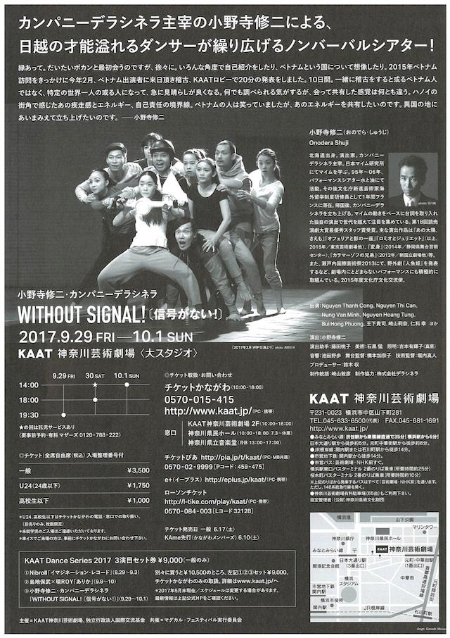 小野寺修二・カンパニーデラシネラ「WITHOUT SIGNAL!(信号がない!)」チラシ裏