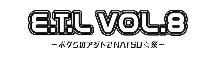 「E.T.L vol.8 ~ボクらのアジトでNATSU☆祭~」ロゴ
