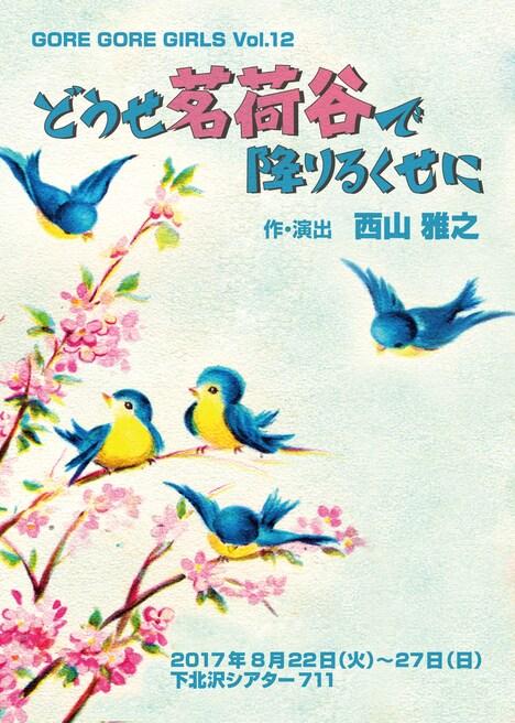 GORE GORE GIRLS vol.12「どうせ茗荷谷で降りるくせに」チラシ表