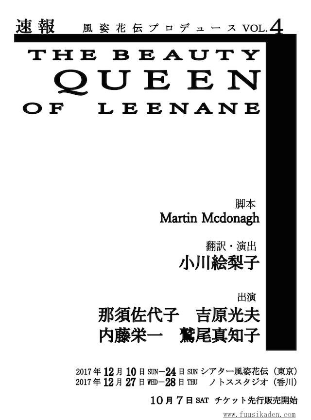 風姿花伝プロデュース公演 Vol.4「THE BEAUTY QUEEN OF LEENANE」速報ビジュアル