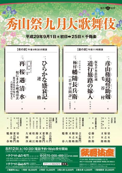 「秀山祭九月大歌舞伎」チラシ