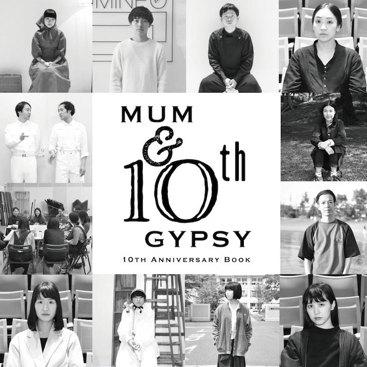 「MUM&GYPSY 10th Anniversary BOOK」ビジュアル