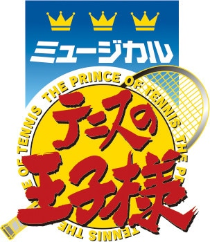 「ミュージカル『テニスの王子様』」ロゴ