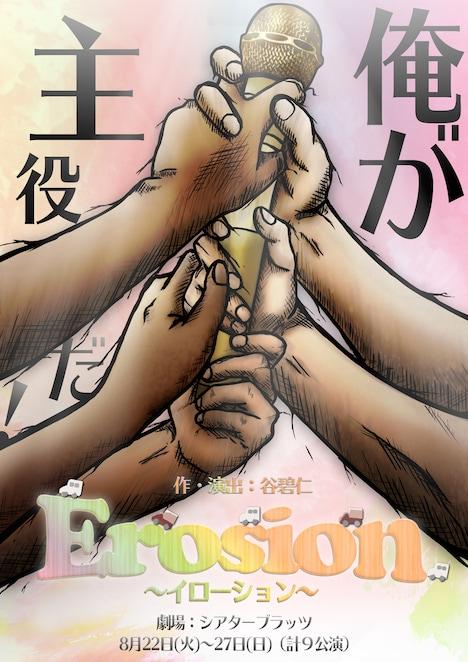 「Erosion~イローション~」チラシ表