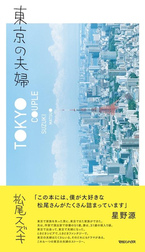 松尾スズキ「東京の夫婦」(マガジンハウス)