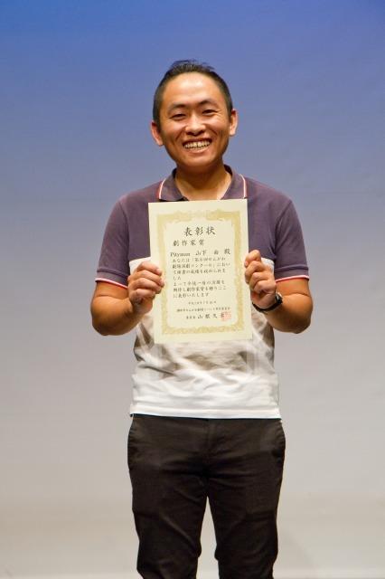 劇作家賞を受賞した山下由。(撮影:青二才晃)