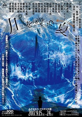 オフィス3◯◯特別公演「川を渡る夏」チラシ表