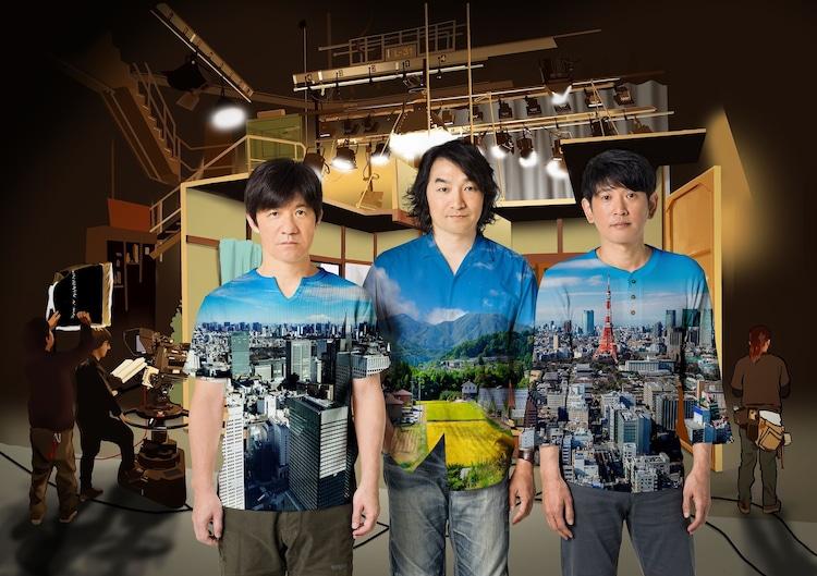 「東京2/3」メインビジュアル。左から内村光良、池田鉄洋、長谷川朝晴。