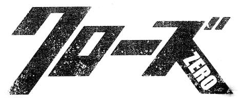 「クローズZERO」ロゴ