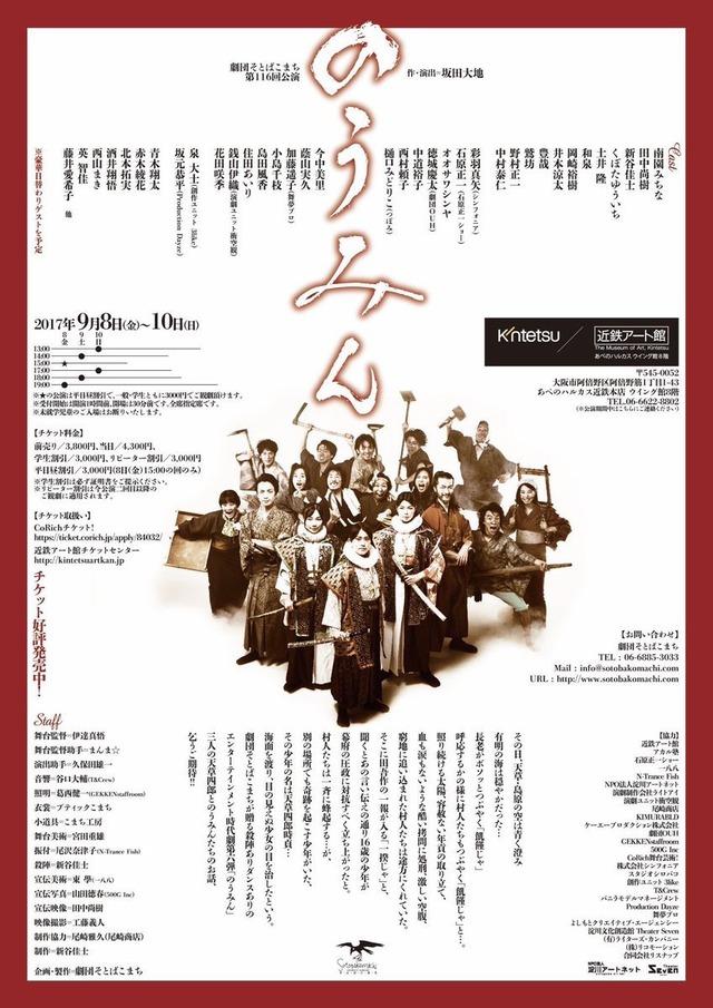 劇団そとばこまち 第116回公演「のうみん」チラシ裏